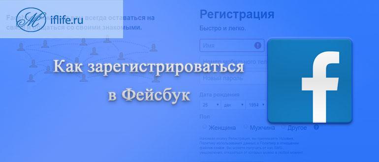 Как зарегистрироваться в Фейсбук с компьютера или мобильного телефона