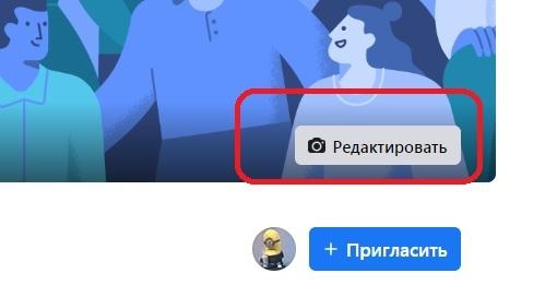 Кнопка редактировать шапку группы в ФБ