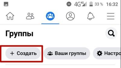 Кнопка создать в приложении ФБ