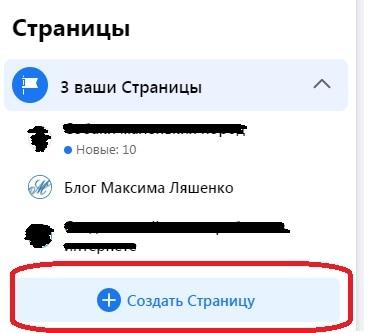 Нажмите кнопку Создать страницу