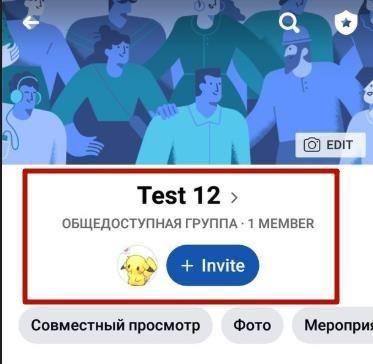 Откройте всех участников группы в ФБ на своем смартфоне