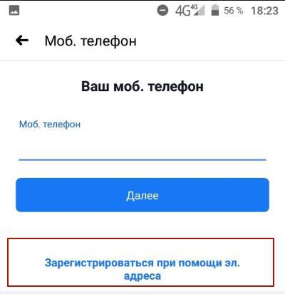 Регистрация при помощи электронной почты