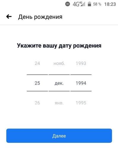 Указываем данные при регистрации через мобильное приложение