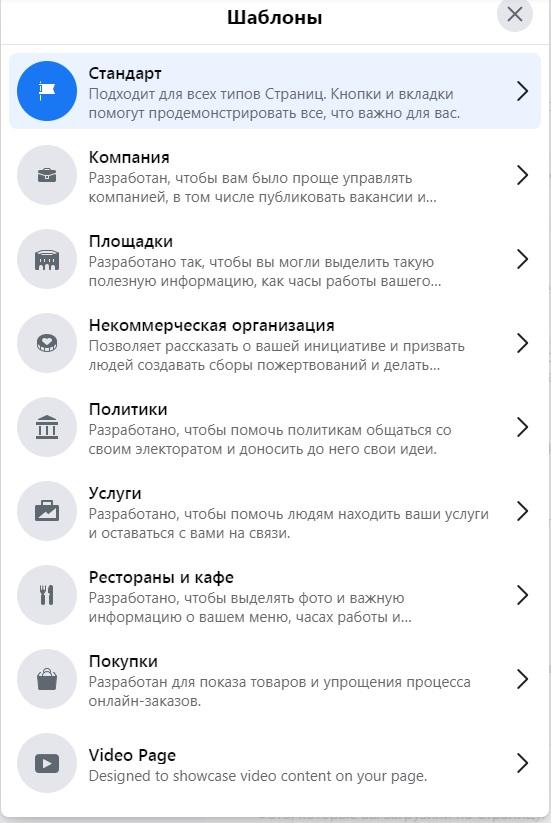 Виды шаблонов для страницы в ФБ