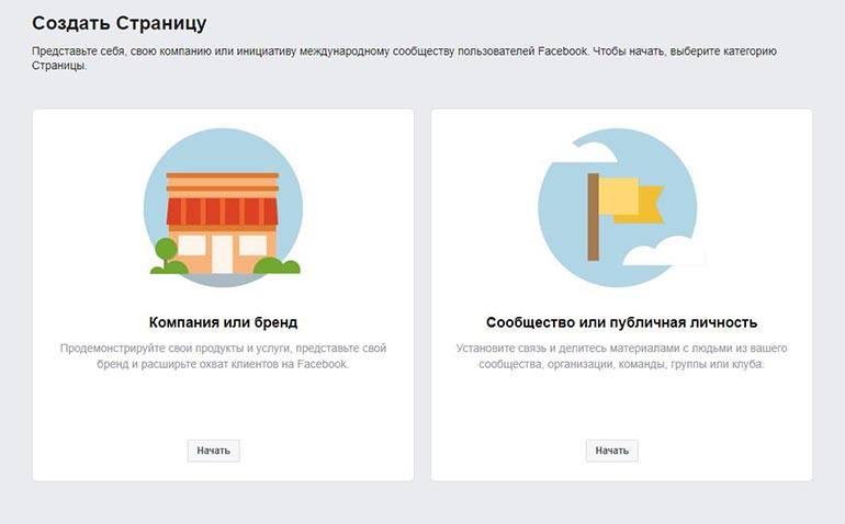 Выбираем тип создаваемой бизнес-страницы