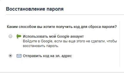 Если аккаунт привязан, то система предложит отправку кода или же вход через гугл-профиль