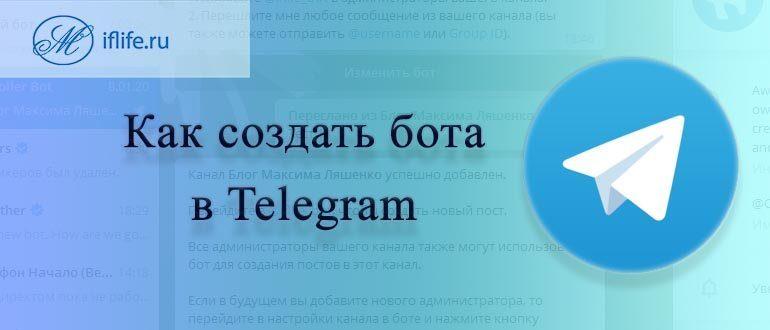 Как создать бота в Телеграм