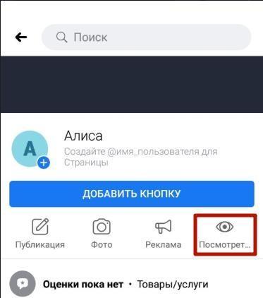 Кнопка Посмотреть в бизнес странице ФБ