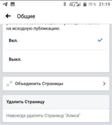Кнопка удалить бизнес страницу на телефоне в приложении