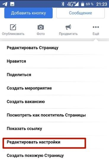 Нажмите настройки бизнес профиля ФБ в браузере на мобильном