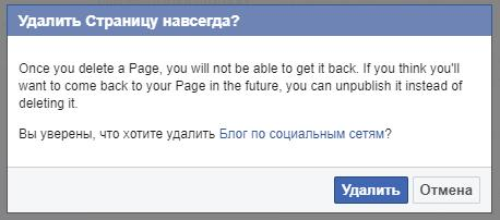 Оповещение, что страницу восстановить будет нельзя