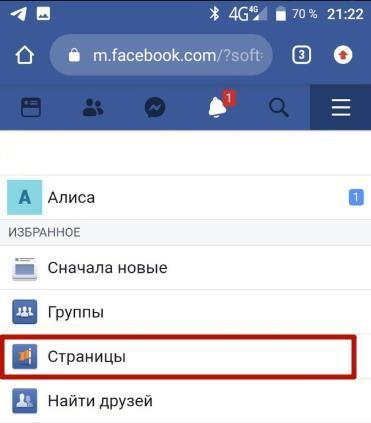 Открываем страницы ФБ в браузере на мобильном
