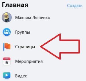 подписчики на фейсбук