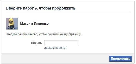 Вводим пароль для деактивации аккаунта ФБ