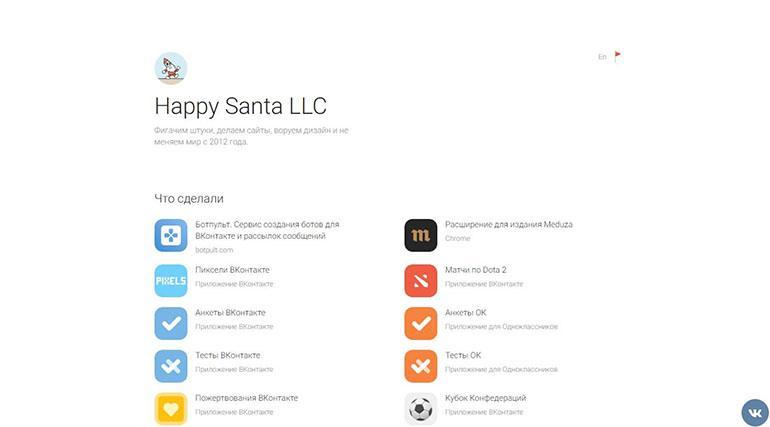 Бесплатный виджет ВКонтакте для рассылки сообщений - Happy Santa LLC