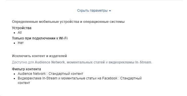 Дополнительные настройки размещения рекламных блоков в Фейсбук