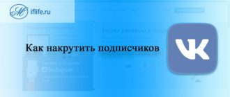 Как накрутить подписчиков в ВК (ВКонтакте)