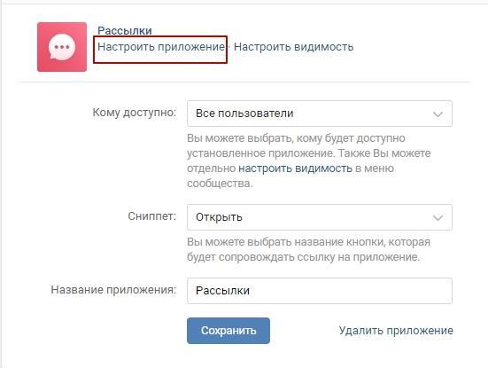 Кнопка настроить приложение для рассылки