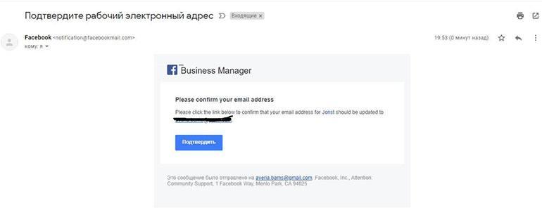Кнопка подтверждения создания бизнес-менеджера