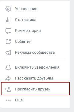 Кнопка пригласить друзей под аватаркой сообщества ВК