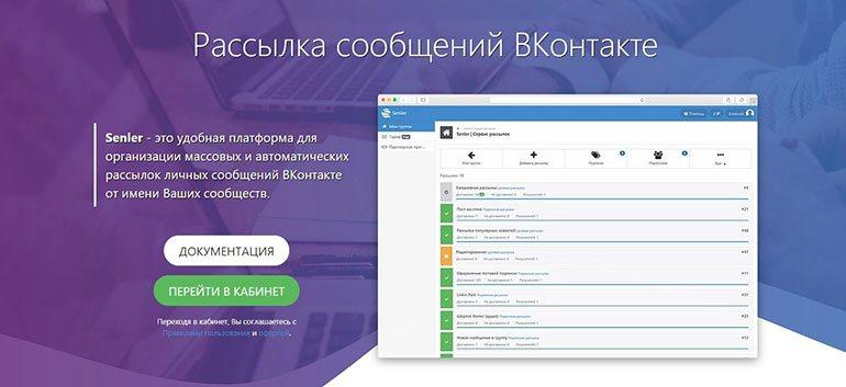 Лучший сервис для рассылок ВКонтакте - Senler