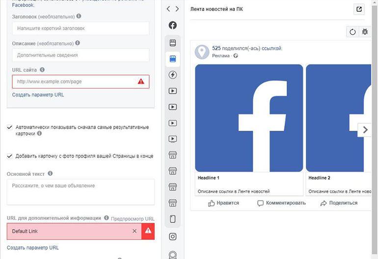 Настройка внешнего вида и форматов блоков рекламы в Фейсбук