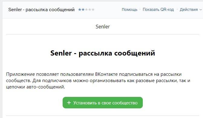 Подключаем приложение Сенлер к сообществу в ВК