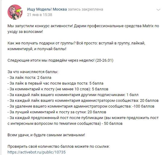 Пример конкурса в ВКонтакте