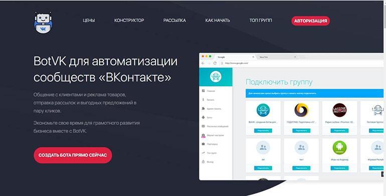 Сервис для создания бота рассылающего сообщения подписчиком или друзьям ВКонтакте - BotVk