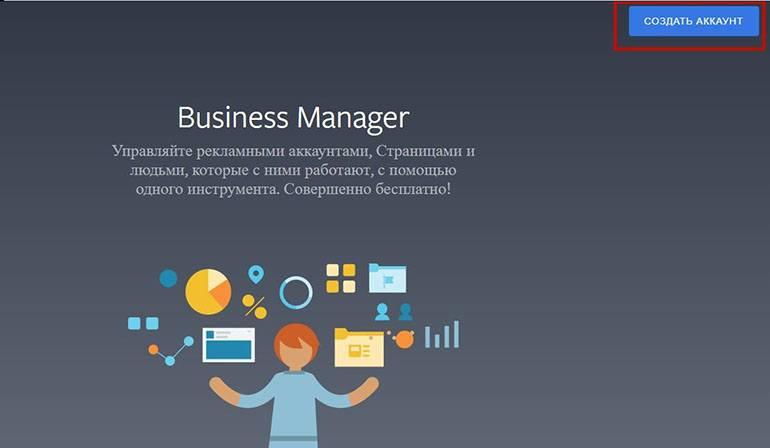 создание аккаунта бизнес менеджера
