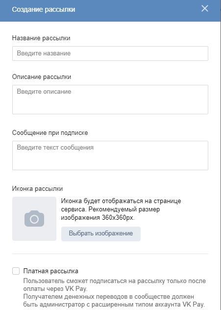 Вводим название, описание и сообщение при подписке для рассылке