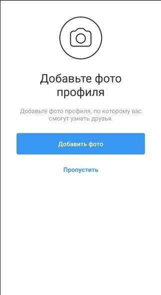 Добавляем фото профиля - аватарку в Instagram