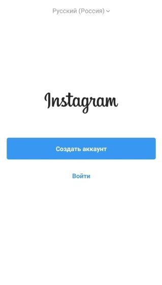 Кнопка создать аккаунт в Instagram в приложении на телефоне