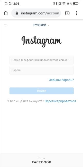 Регистрация в инсте через мобильный браузер