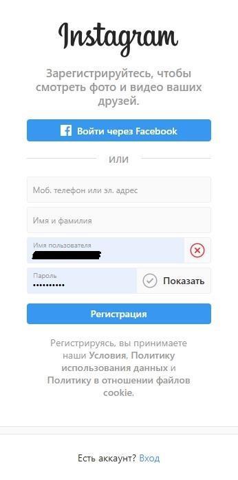 Вводим ФИО, почту, имя пользователя и пароль на ПК во время регистрации в инсте