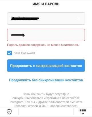 Вводим пароль для входа в инст
