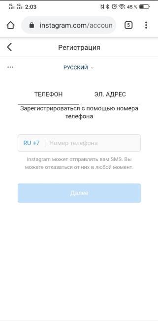 Вводим почту или номер при регистрации через мобильный браузер в инсте