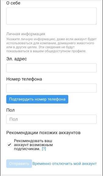 Ищем кнопку временного отключения аккаунта