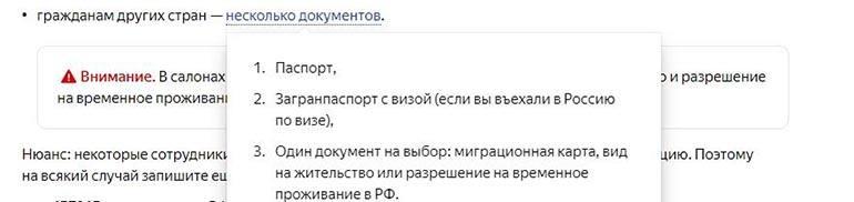 Особенности процедуры идентификации через связной или евросеть для граждан Беларуси и других стран