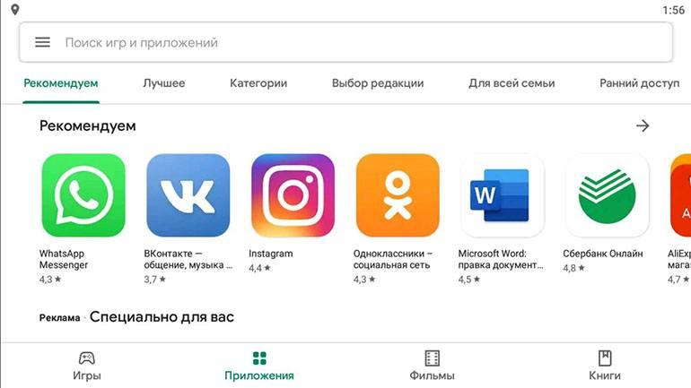 Выбераем приложени Instagram для установки через эмулятор