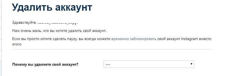 Выбираем причину удаления аккаунта в инстаграм