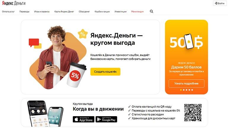 Яндекс Деньги - как идентифицировать кошелек