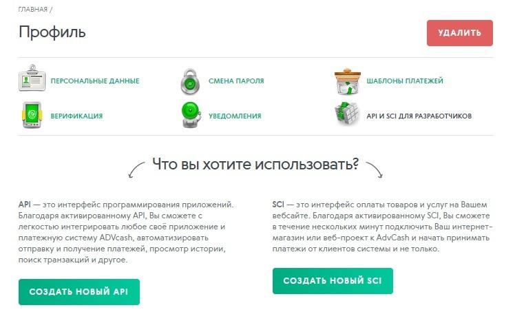 API или SCI