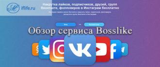 Сервис Босслайк - накрутка лайков, подписчиков, репостов, просмотров и голосований в социальных сетях