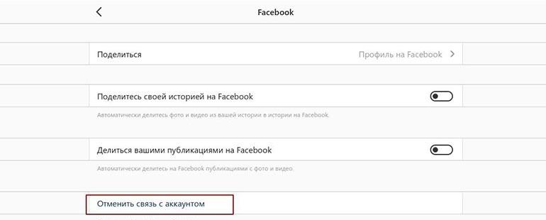 Чтобы отключить аккаунт нажмите на «Facebook», а затем выберите Отменить связь с аккаунтом