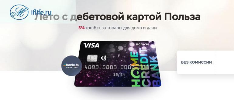 дебетовая карта «Польза» Хоум Кредит