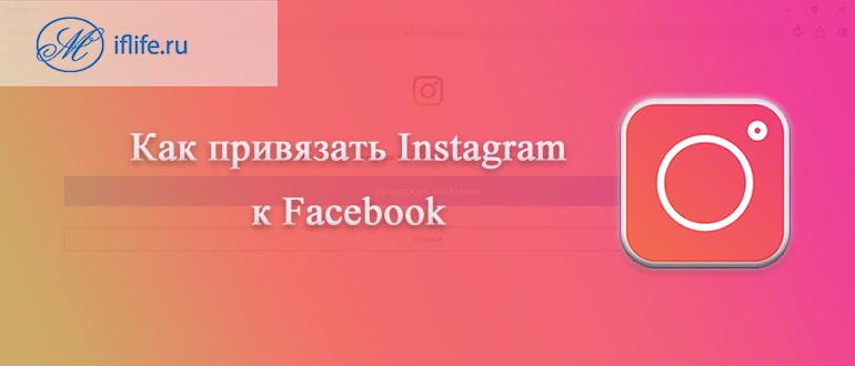 как привязать Инстаграм к Фейсбук