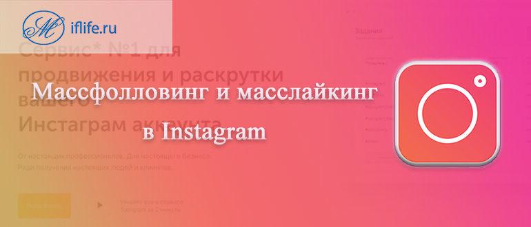 массфолловинг в Инстаграм