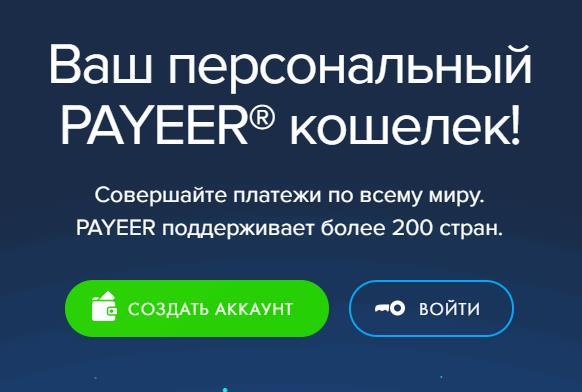 Нажимаем создать аккаунт на главной payeer