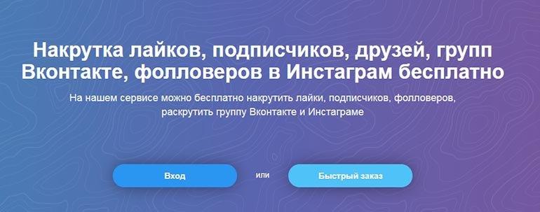 Перейдите на официальный сайт Bosslike и нажмите кнопку «Вход»